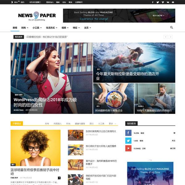 新媒体网站